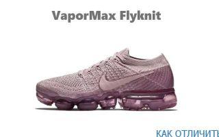 Nike AIR VAPORMAX Flyknit как отличить подделку