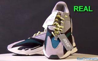 Как отличить оригинальные кроссовки Adidas Yeezy Boost 700 от подделки