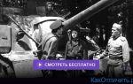 Обзор советского фильма «На войне как на войне»