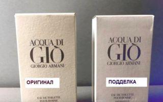 Как отличить подделку туалетной воды Armani ACQUA DI GIO