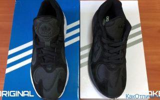 Adidas Yung-1 как отличить подделку
