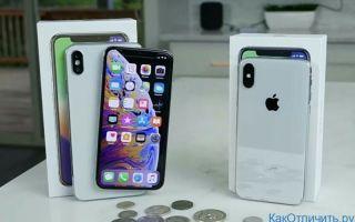 Отличия iPhone Xs от iPhone X