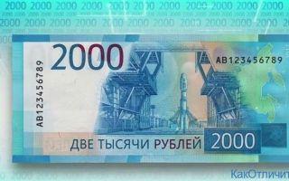 Как отличить подделку 2000 рублей