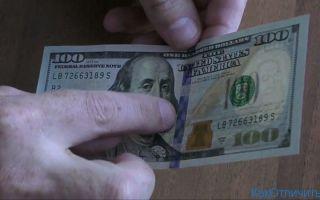 Как отличить настоящие 100 долларов от фальшивых