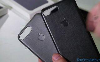 Как отличить оригинальный чехол Apple от подделки