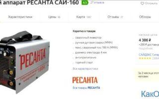 Сварочный аппарат РЕСАНТА, как отличить оригинал от подделки
