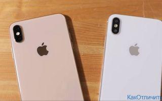 Как отличить подделку iPhone Xs Max