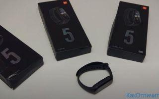 Xiaomi Mi Band 5 как отличить оригинал от подделки