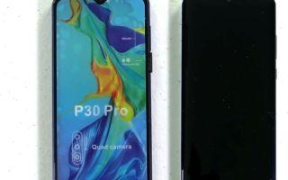 Отличия оригинального Huawei P30 Pro и подделки