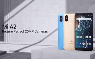 Обзор смартфона Xiaomi Mi A2 и его отличительные особенности