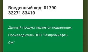 Онлайн проверка моторного масла по штрих-коду