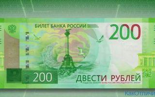 200 рублей как отличить от подделки