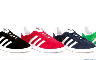 Кроссовки Adidas Gazelle отличия подделки