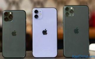 Отличия «iPhone 11» от моделей «11 Pro» и «11 Pro Max»