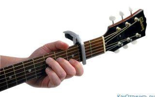 Как сделать каподастр для гитары своими руками
