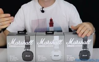 Marshall Major 3 Bluetooth как отличить подделку от оригинала