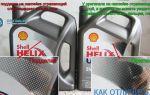 Как отличить подделку масла Shell Helix Ultra