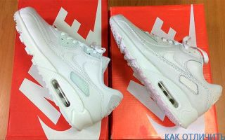 Как отличить оригинальные Nike Air Max 90 от подделки