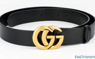 Ремень Gucci: как определить оригинал?