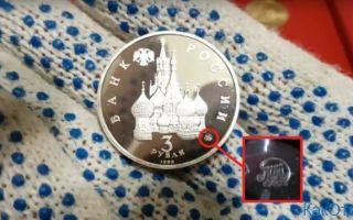 Как отличить монеты ММД от СПМД