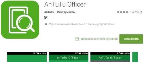 Приложение «An TuTu Officer»