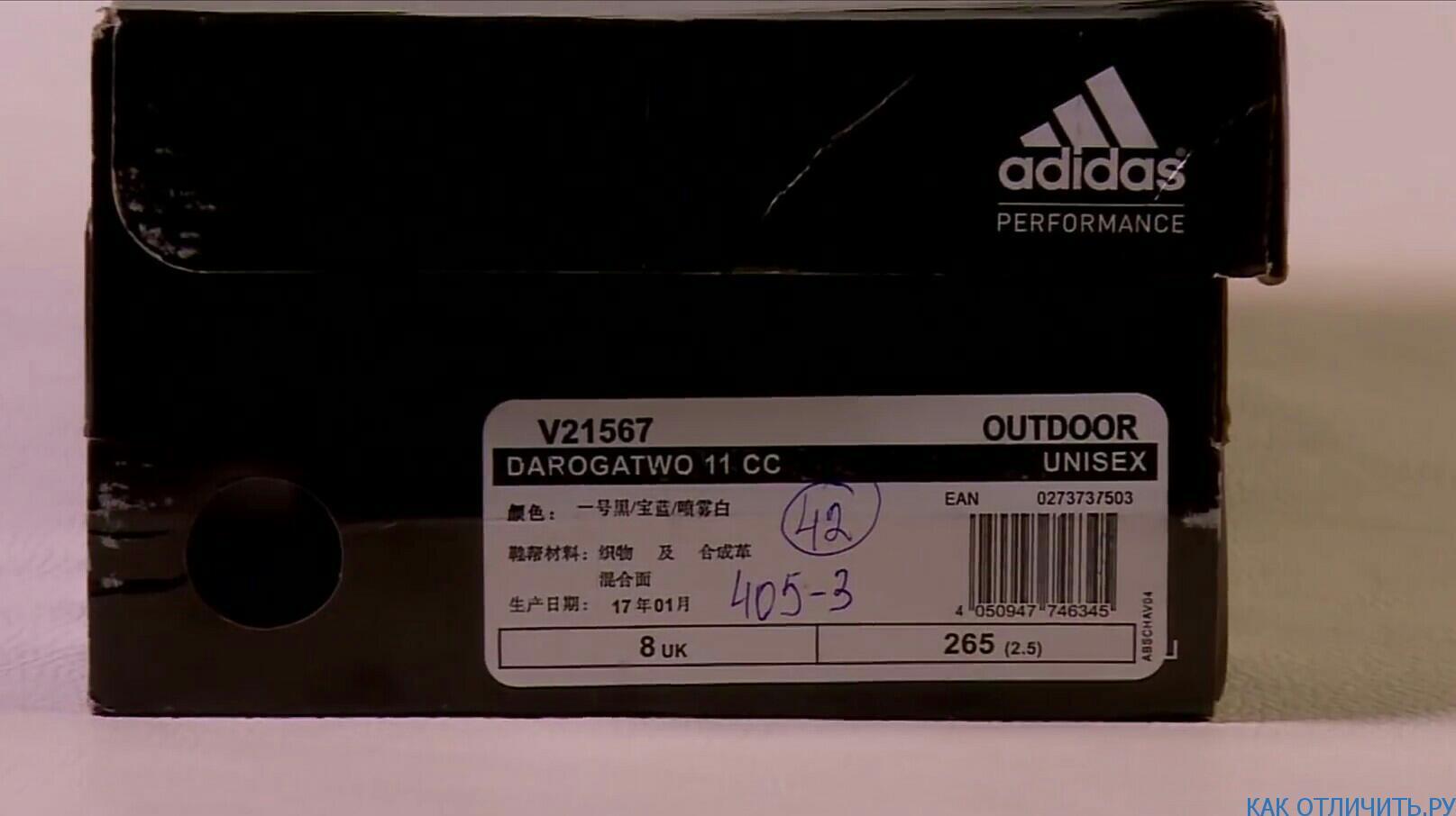 Кроссовки Adidas Gazelle: коробка