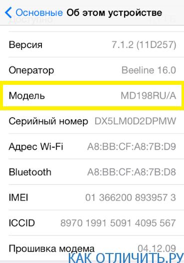 Проверка айфона: номер модели