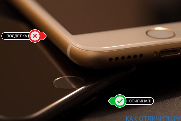 iPhone 7: как узнать оригинал