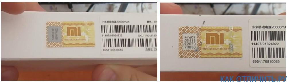 Как отличить оригинальный Xiaomi Power Bank от подделки