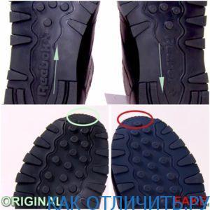 Протекторы кроссовок Reebok