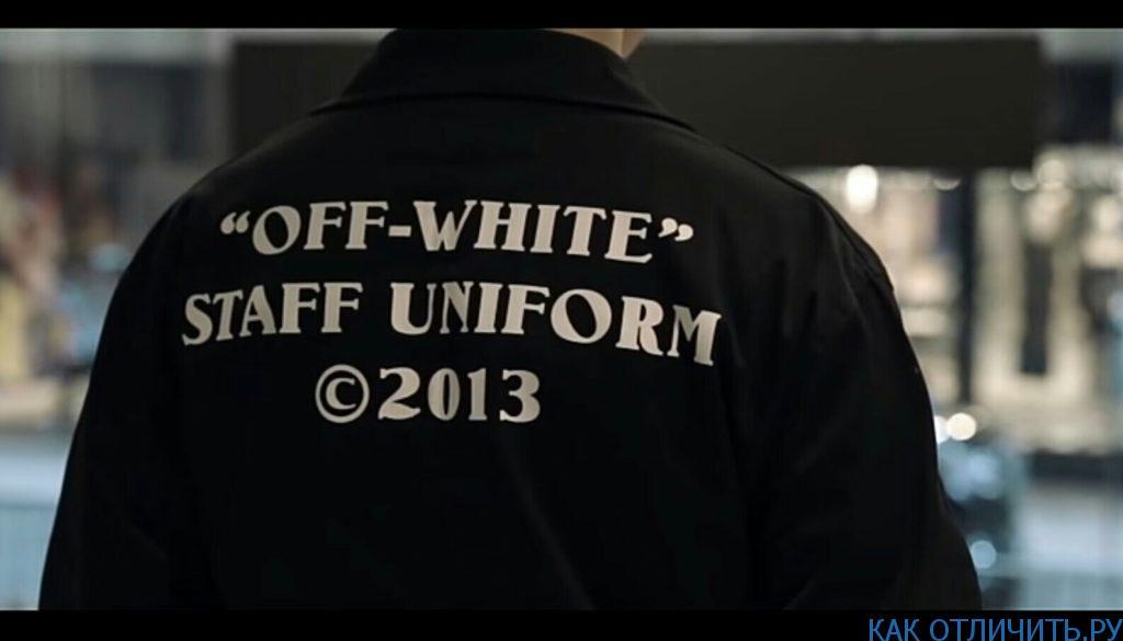 Одежда Off-White