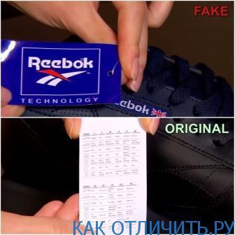 Бумажный ярлык Reebok