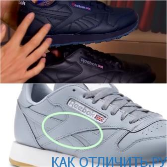Нашивка на кроссовки Reebok