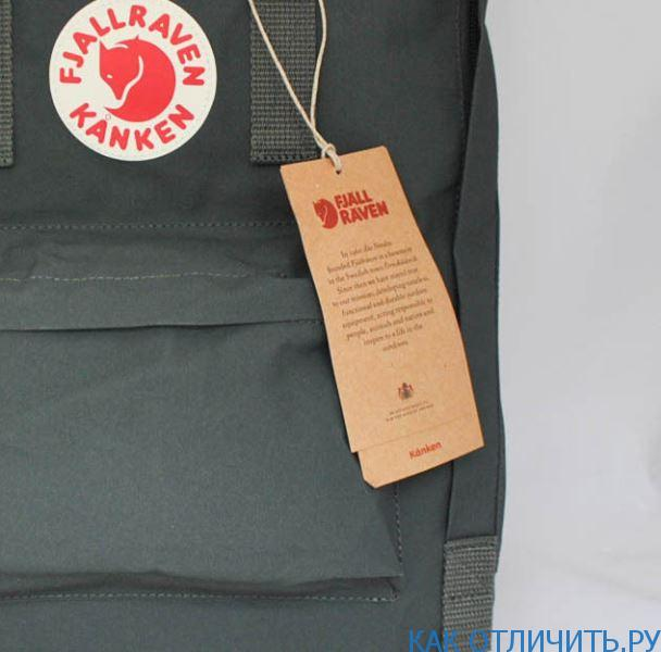 Крафтовая этикетка рюкзака Fjallraven Kanken
