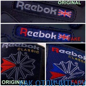 Надписи кроссовок Reebok
