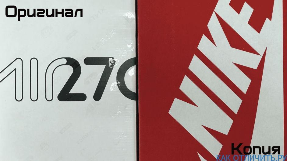 Коробка Nike Air Max 270