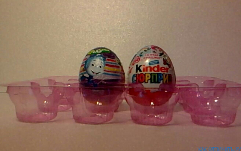 Kinder сюрприз и яйцо другого производителя