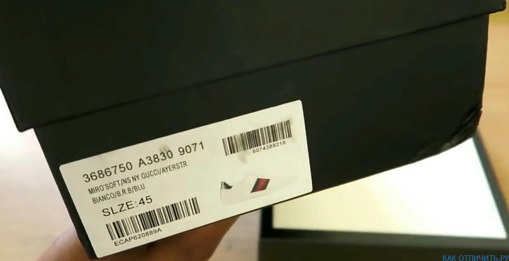 Наклейка на оригинальной коробке