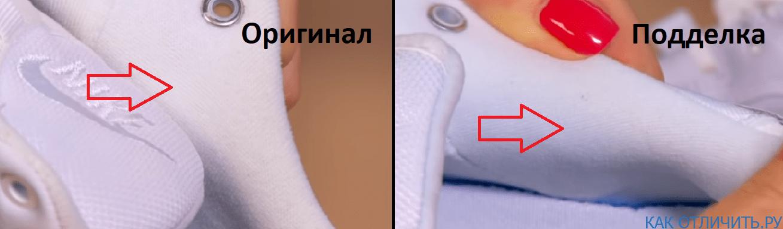 Ткань Nike