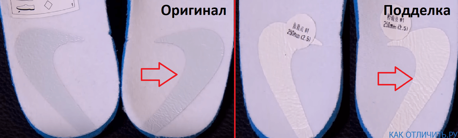 Стельки Nike