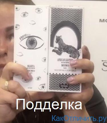 Подделка Memo
