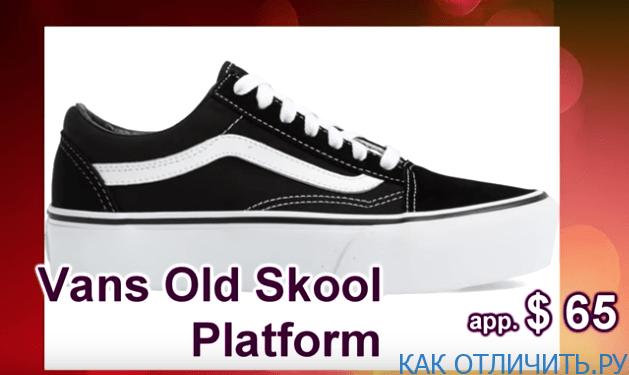 Vans Old skool platform