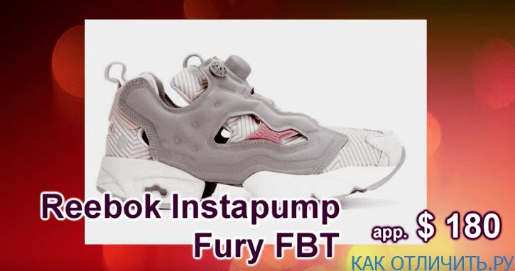 Reebok InstaPump Fury FBT