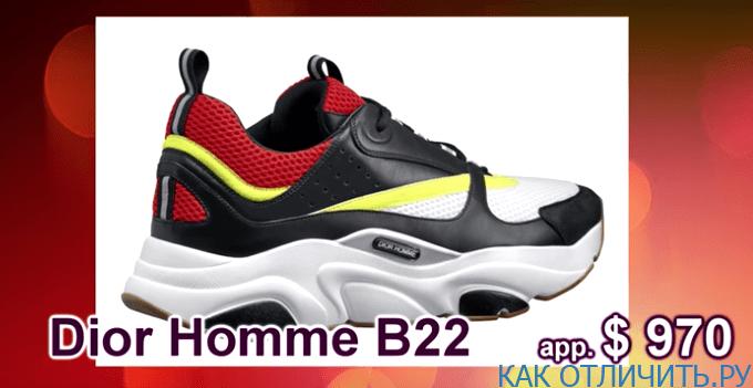 Dior Homme B22