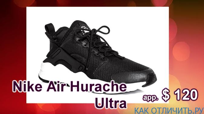 Nike Air Hurache Ultra