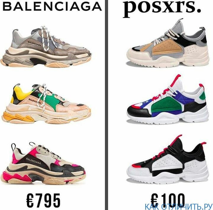 Balenciaga Triple S в сравнении с репликами