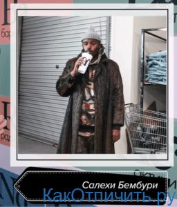 Салехи Бембури