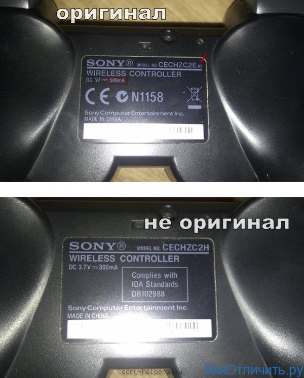 Оригинал и фейк