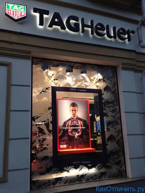 Tag Heuer официальный магазин