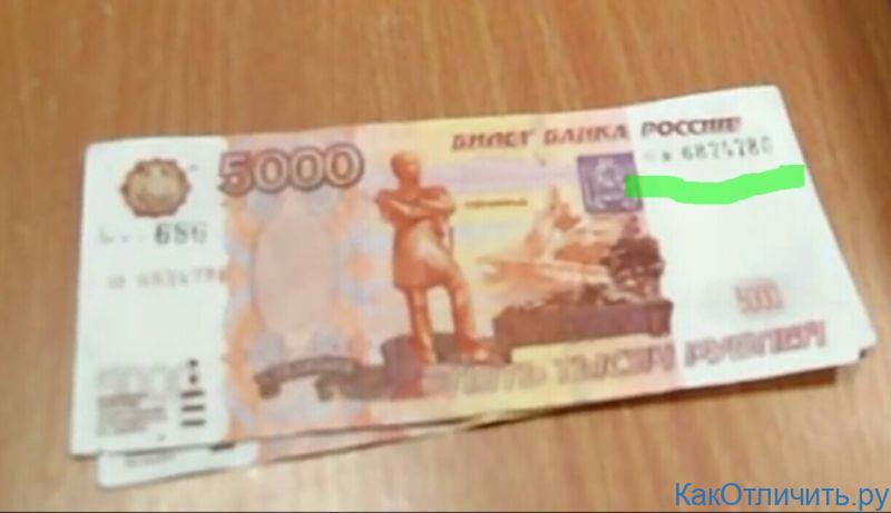 Как отличить подделку купюры 5000 рублей